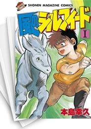 【中古】風のシルフィード (1-23巻 全巻) 漫画