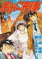 おやこ刑事 (1-12巻 全巻) 漫画