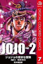 ジョジョの奇妙な冒険 第2部 カラー版 7 冊セット全巻