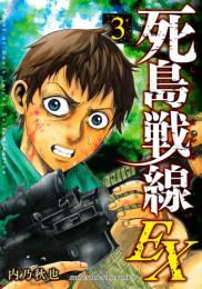 死島戦線EX 3 冊セット全巻 漫画