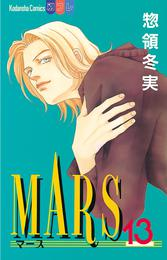 MARS(13) 漫画