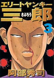 エリートヤンキー三郎(3) 漫画