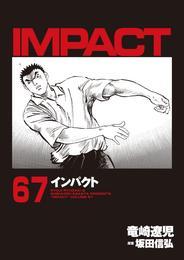 インパクト 67 漫画