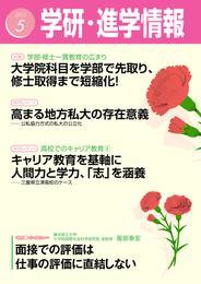学研・進学情報 2015年5月号 漫画