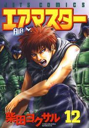 エアマスター 12巻 漫画