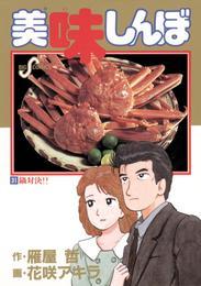 美味しんぼ(31) 漫画