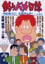 釣りバカ日誌(75) 漫画