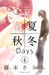 春夏秋冬Days(4) 漫画