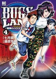 BUGS LAND(4) 漫画