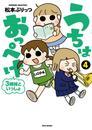 うちはおっぺけ 3姉妹といっしょ(4) 漫画