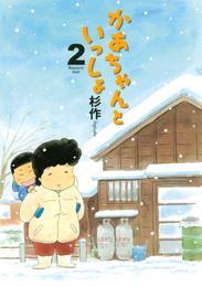 かあちゃんといっしょ(2) 漫画