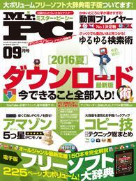 Mr.PC (ミスターピーシー) 2016年 9月号 漫画