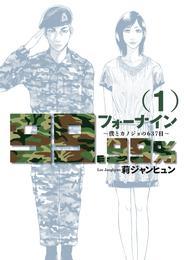 フォーナイン~僕とカノジョの637日~(1) 漫画