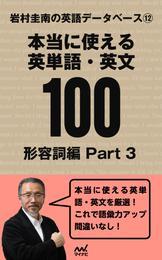 岩村圭南の英語データベース12 本当に使える英単語・英文100 形容詞編Part3 漫画
