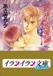B+ LABEL 泉&由鷹シリーズ3 僕達の恋愛論 漫画