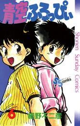青空ふろっぴぃ(6) 漫画