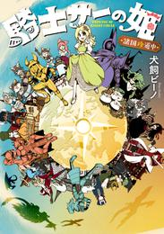 騎士サーの姫 諸国珍道中 漫画