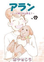 アラン ~いつか帰る日を夢見て~ 第3話 漫画