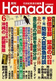 月刊Hanada2017年6月号 漫画