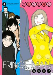 フリンジマン(4) 漫画