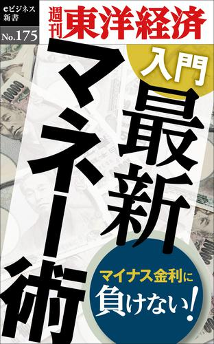 入門 最新マネー術―週刊東洋経済eビジネス新書No. 漫画