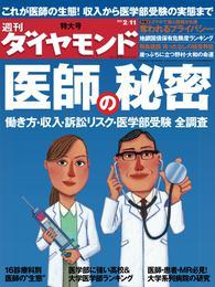 週刊ダイヤモンド 12年2月11日号 漫画