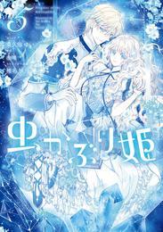 虫かぶり姫【コミック版】 5 冊セット 最新刊まで