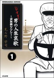 シブすぎ! 男の人生哀歌~涙無線タクシー~(分冊版) 【第1話】