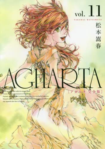 アガルタ 【完全版】 (1-11巻 全巻) 漫画