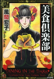 美食倶楽部 [文庫版] (1巻 全巻)