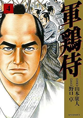 軍鶏侍(1巻 最新刊)