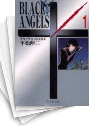 【中古】ブラック・エンジェルズ [文庫版] (1-12巻) 漫画