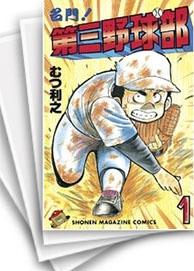 【中古】名門!第三野球部 (1-31巻)