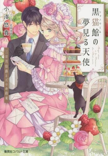 【ライトノベル】黒猫館の夢見る天使 三日月伯爵とパリの約束 漫画