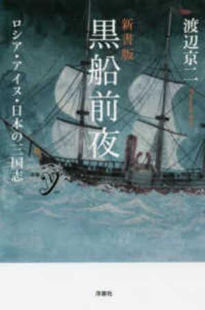 【ライトノベル】新書版 黒船前夜 (全1冊)