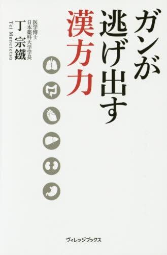 【書籍】ガンが逃げ出す漢方力 漫画