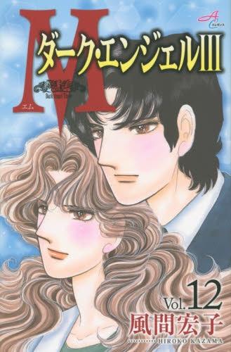 M ダーク・エンジェル3 (1-12巻 全巻) 漫画