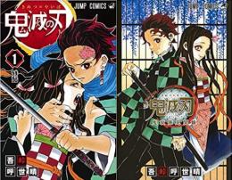 鬼滅の刃セット (1-23巻+公式ファンブック 鬼殺隊見聞録 1-2巻)