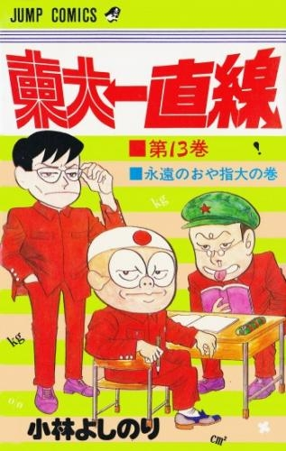 東大一直線 (1-13巻 全巻) 漫画