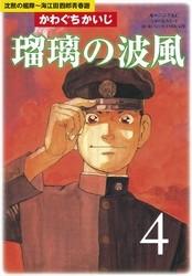 瑠璃の波風 4 冊セット全巻 漫画