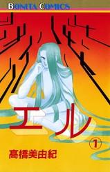 エル 11 冊セット全巻 漫画