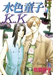 水色童子K.K. 3 冊セット全巻 漫画