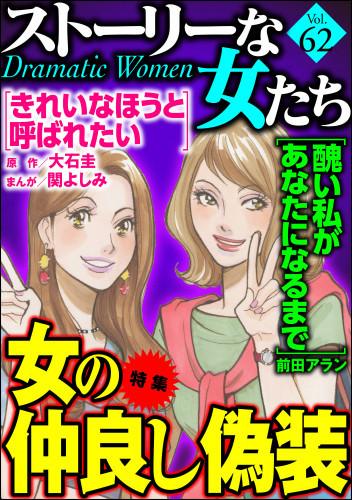 ストーリーな女たち 漫画