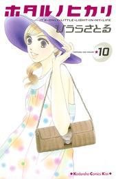 ホタルノヒカリ(10) 漫画