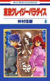 東京クレイジーパラダイス 8巻 漫画