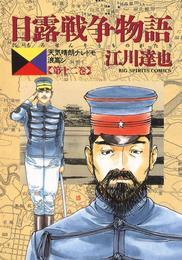 日露戦争物語(12) 漫画