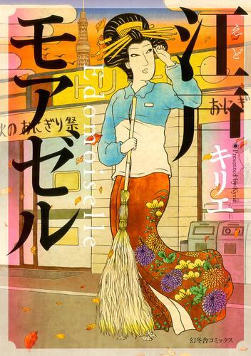 江戸モアゼル 漫画
