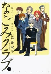 なごみクラブ (1) 漫画