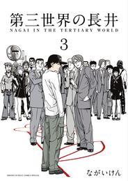 第三世界の長井(3) 漫画