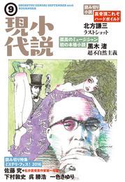 小説現代 2016年 9月号 漫画